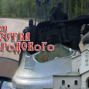 Землями княжества Новгородского